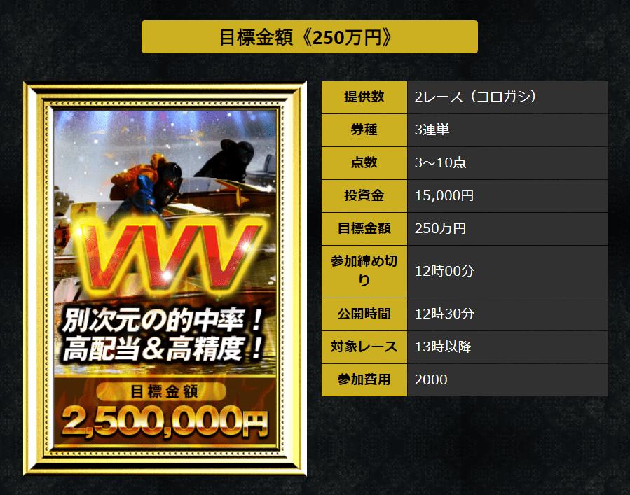 競艇 神舟_有料予想_VVV