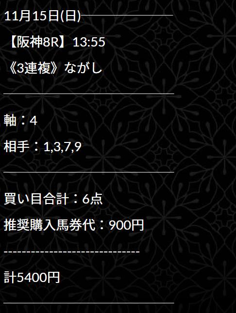 エクストラ_無料予想_2020年11月15日_阪神8R