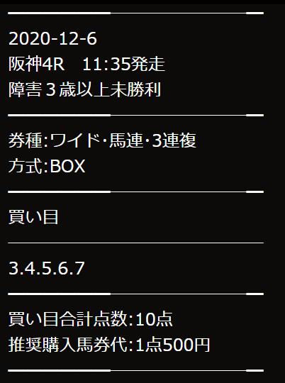 キャリーオーバー_無料予想_12月6日_阪神競馬場4R