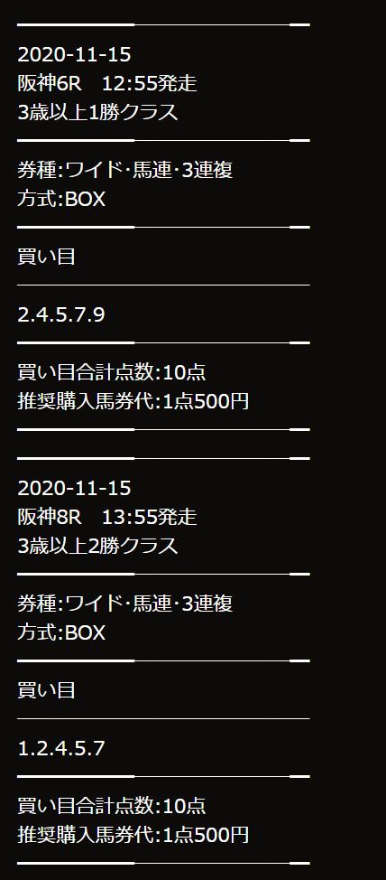キャリーオーバー_無料予想_2020年11月15日_阪神6R&阪神8R