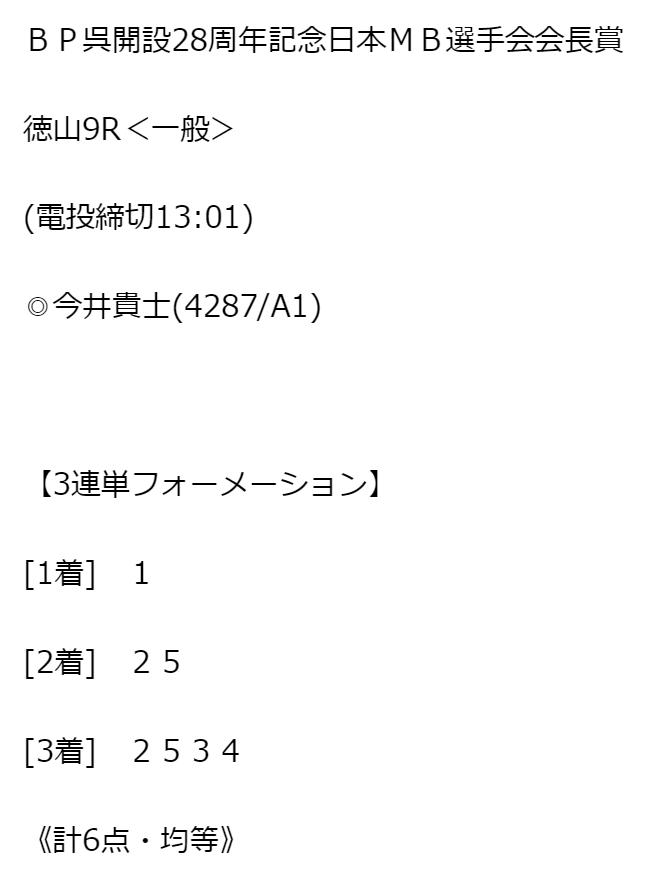 ボートキングダム_無料予想_徳山競艇場9R_2020年11月27日