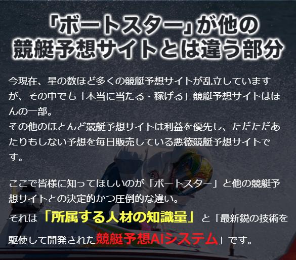 BOATSTAR_特徴