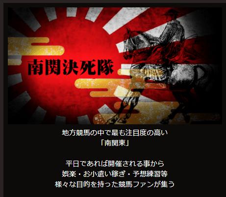 競馬予想_キャリーオーバー_有料情報_南関決死隊