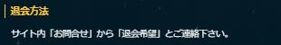 BOATSTAR_退会方法