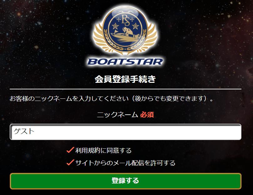 BOATSTAR_会員手続き
