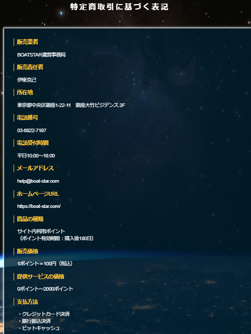 BOATSTAR_運営情報