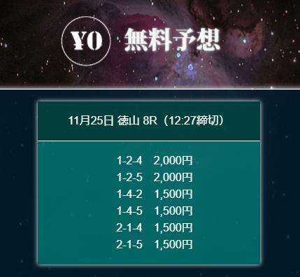 BOATSTAR_無料予想_1125