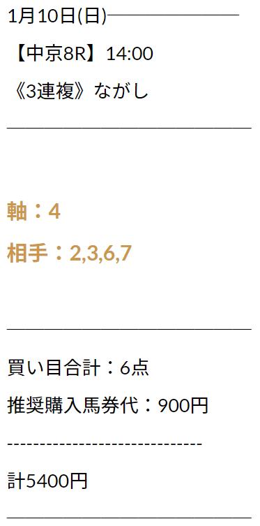 にのまえ_無料情報_2021年1月10日