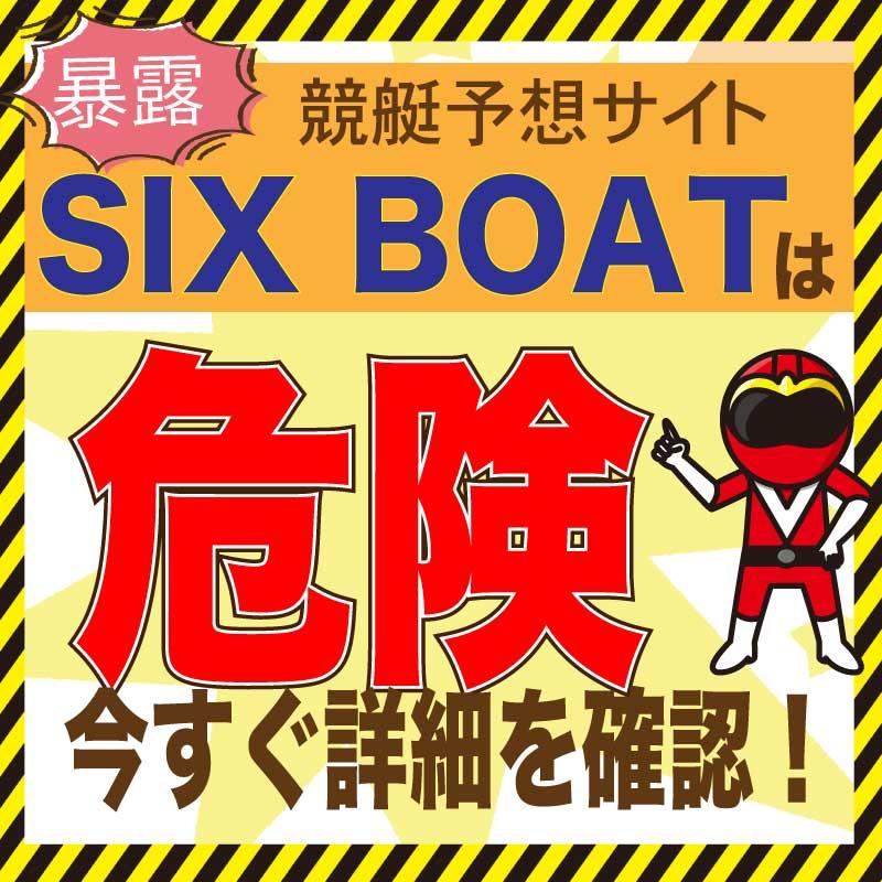シックスボート_アイコン_悪徳ガチ検証Z
