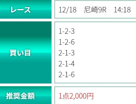 シックスボート_無料予想_12月18日