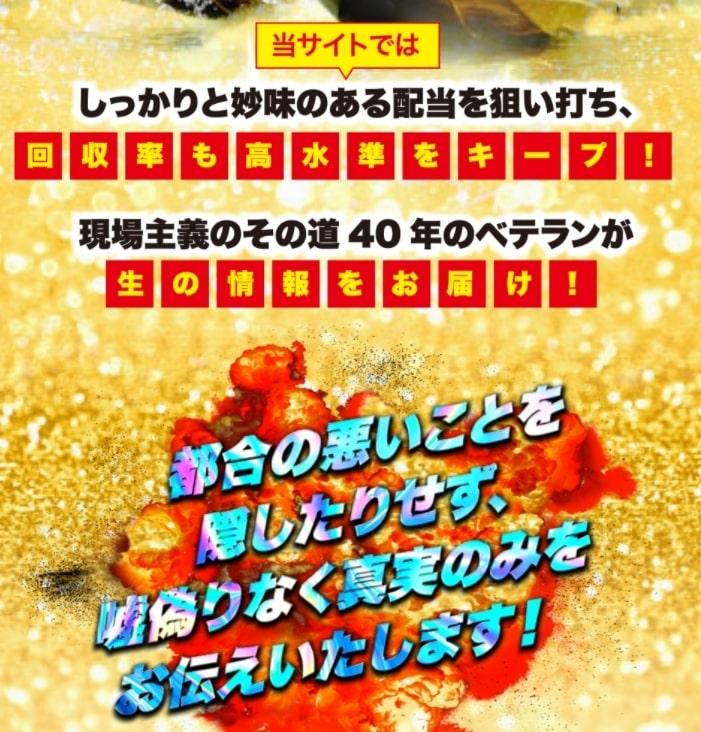 競艇チャンピオン_特徴