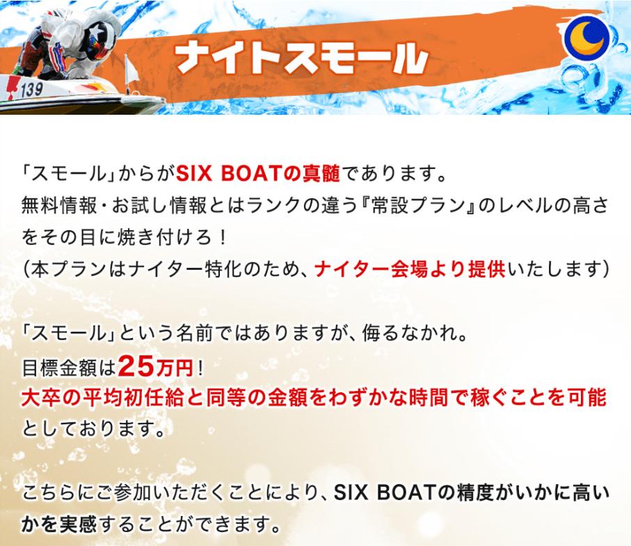 シックスボート_有料予想_ナイトスモール