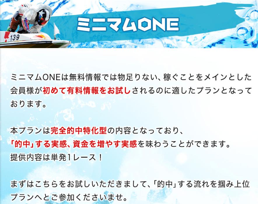 シックスボート_有料予想_ミニマムONE