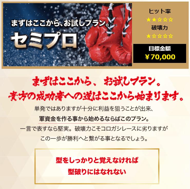 競艇チャンピオン_有料予想_セミプロ