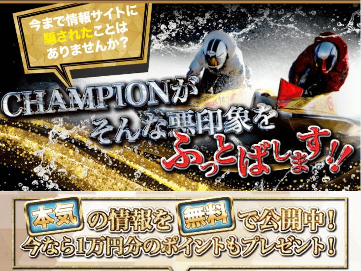 競艇チャンピオン_TOPイメージ