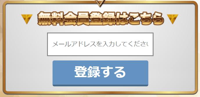 競艇チャンピオン_アドレス入力フォーム