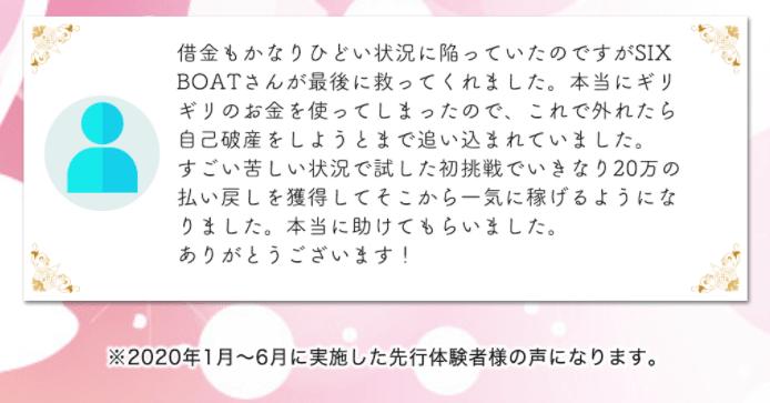 シックスボート_口コミ_02