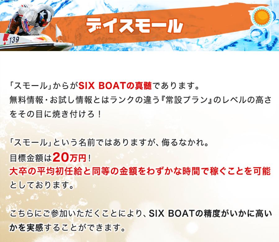 シックスボート_有料予想_ディスモール