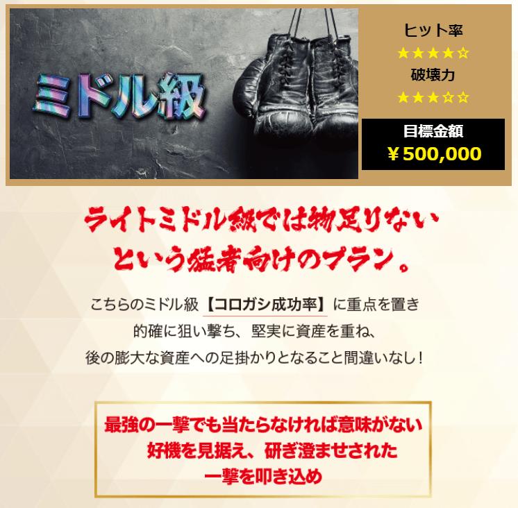競艇チャンピオン_有料予想_ミドル級