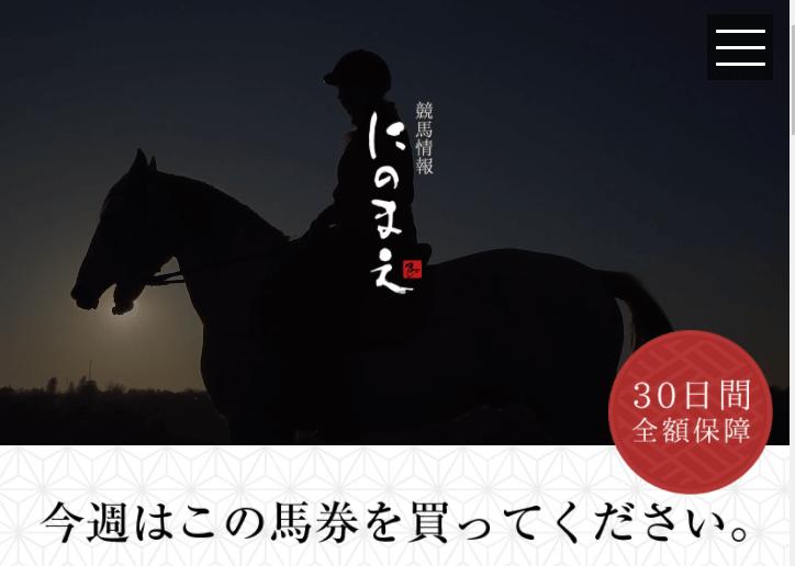 にのまえ_競馬予想_TOP
