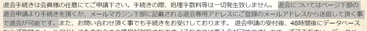 競艇チャンピオン_退会方法