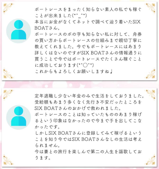 シックスボート_口コミ_03