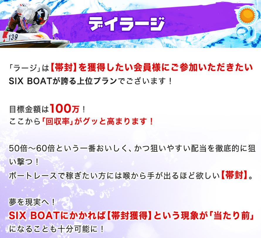 シックスボート_有料予想_デイラージ