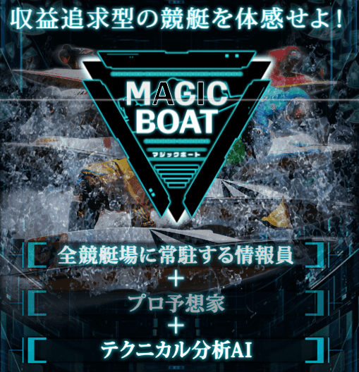 マジックボート_TOPイメージ