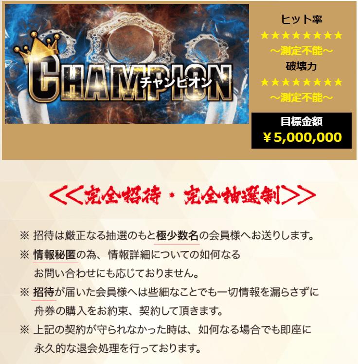 競艇チャンピオン_有料予想_チャンピオン