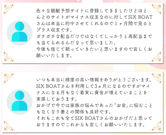 シックスボート_口コミ_04