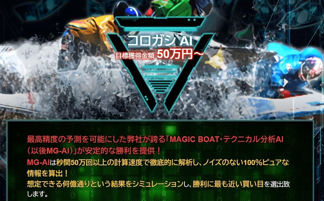 マジックボート_有料予想_コロガシAI