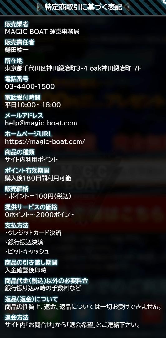 マジックボート_運営情報
