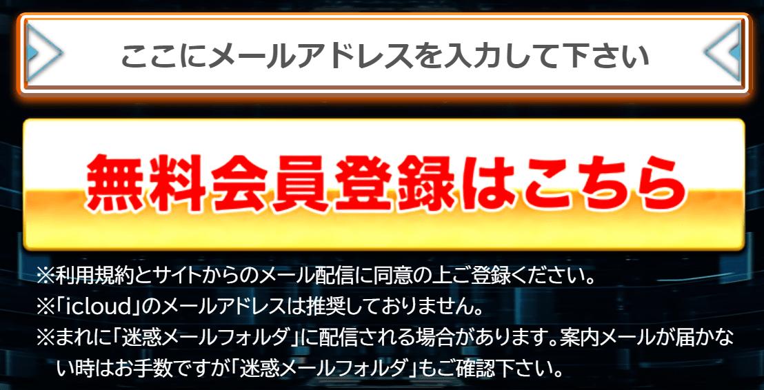 マジックボート_アドレス入力フォーム