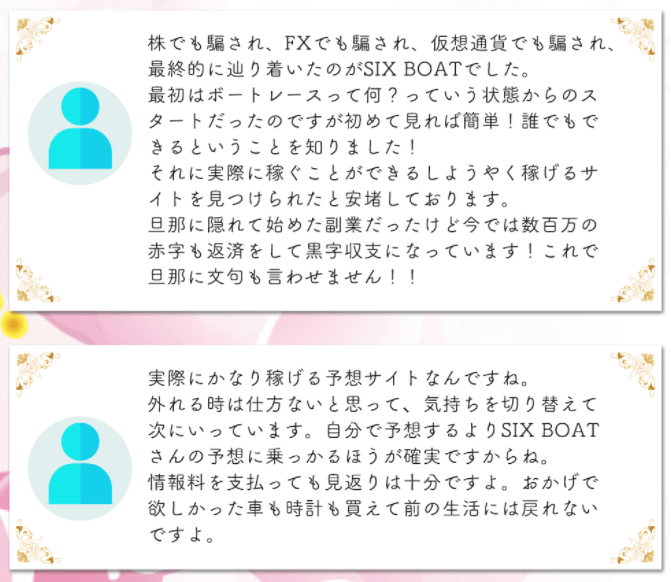 シックスボート_口コミ_01