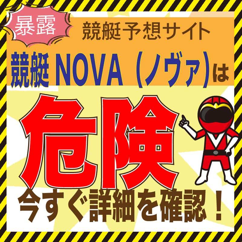 競艇NOVA(ノヴァ)_アイコン_悪徳ガチ検証Z