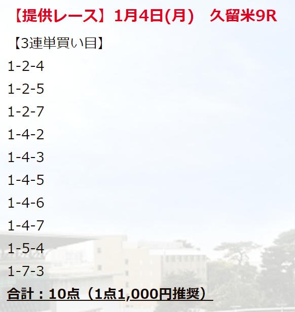 ファンファーレ_無料予想_1月4日
