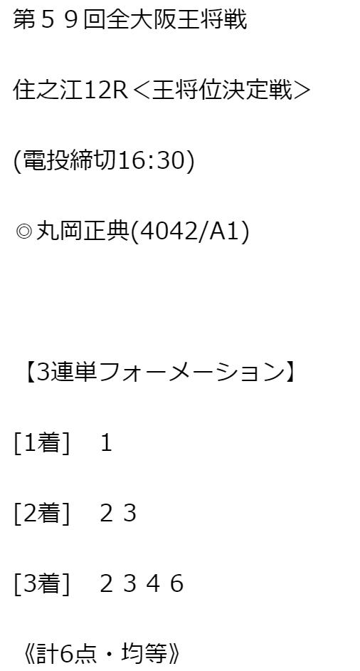 ボートキングダム_無料予想_2021年1月7日