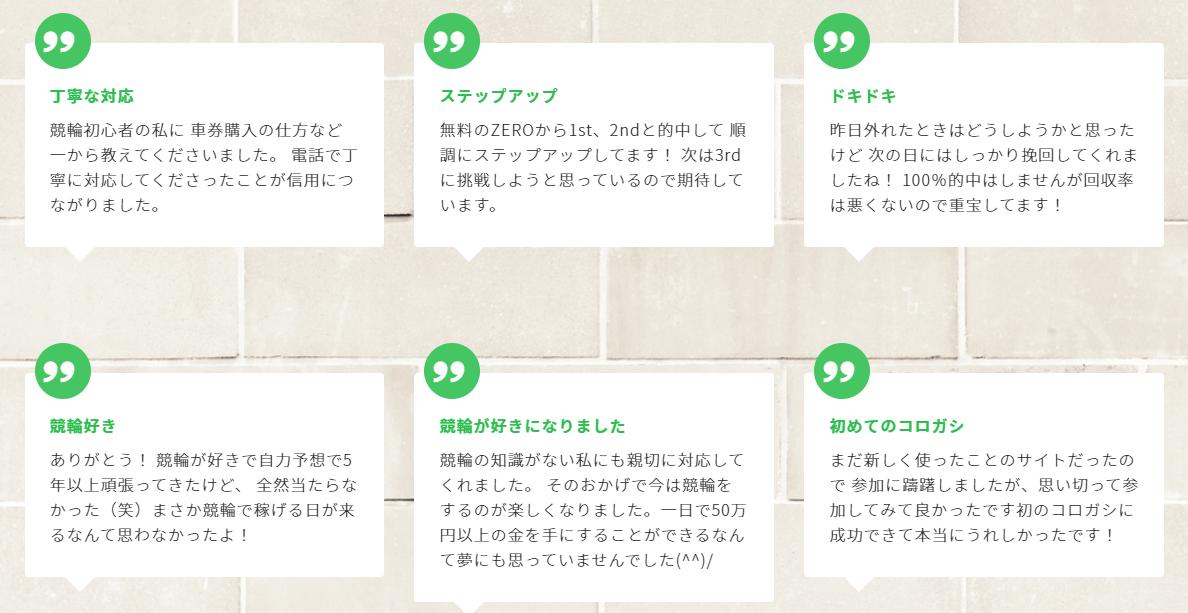 競輪ギア_口コミ