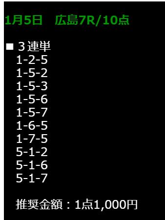 競輪裏街道_無料予想_広島競輪場7R_2021年1月5日