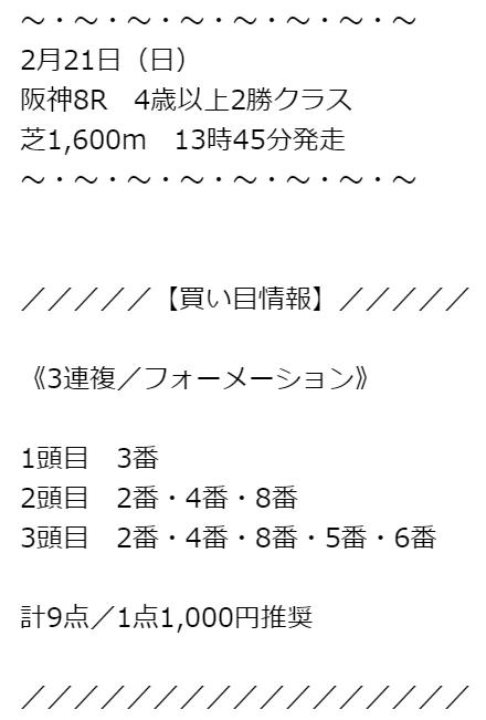馬神降誕_無料情報_20210221