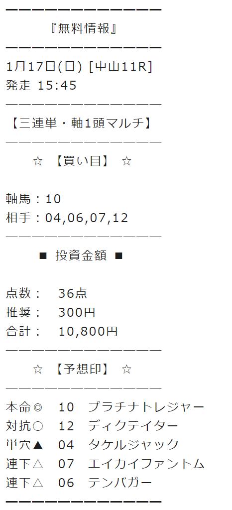 馬貴族_無料情報_2021年1月17日_中山11R