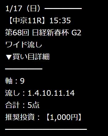 鬼勝ち馬券情報局_無料情報_2021年1月17日_中京11R