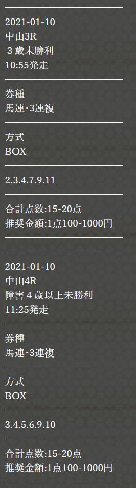 P4_無料情報_2021年1月10日