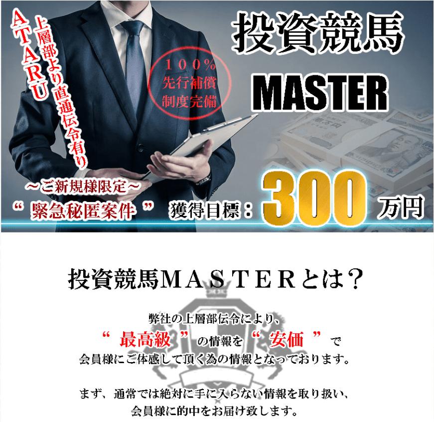 ATARU(アタル)_有料予想_投資競馬MASTER