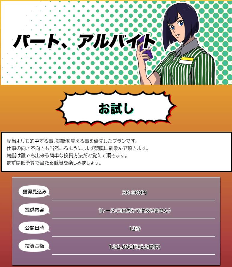 競艇サラリーマン_有料予想_パート・アルバイト