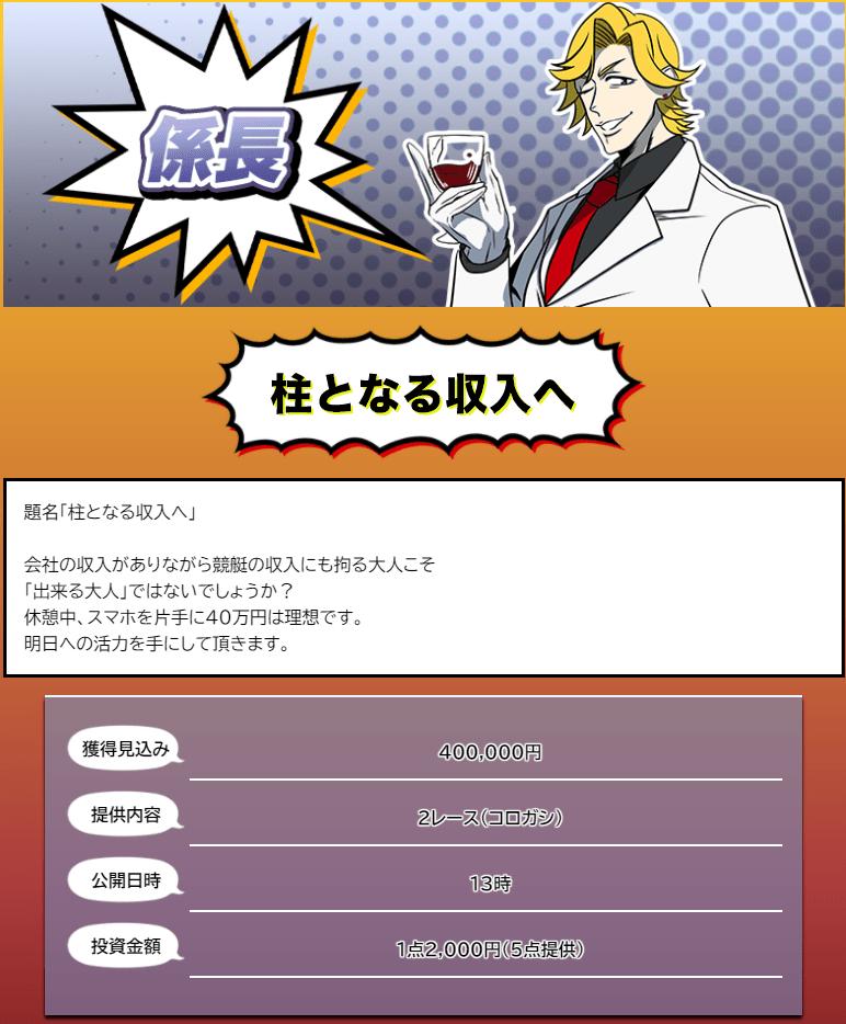 競艇サラリーマン_有料予想_係長