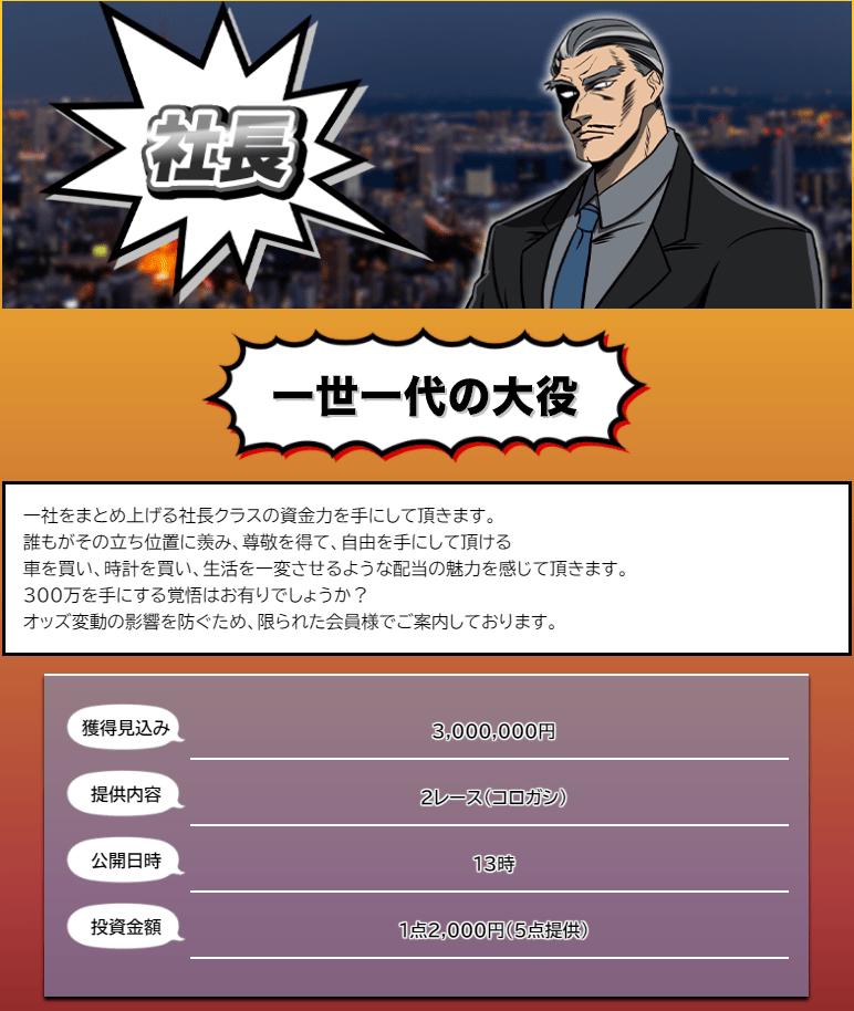 競艇サラリーマン_有料予想_社長