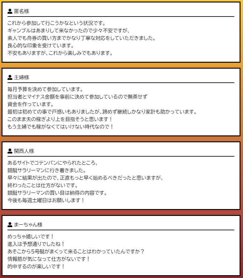 競艇サラリーマン_口コミ