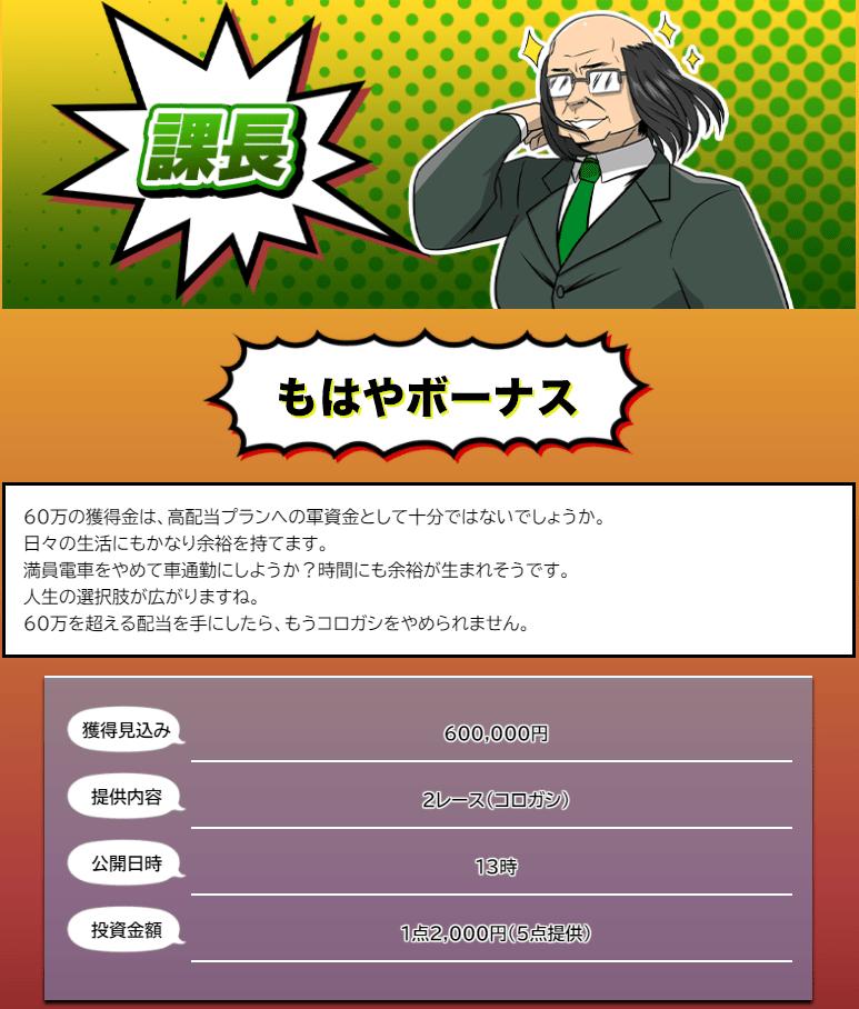 競艇サラリーマン_有料予想_課長