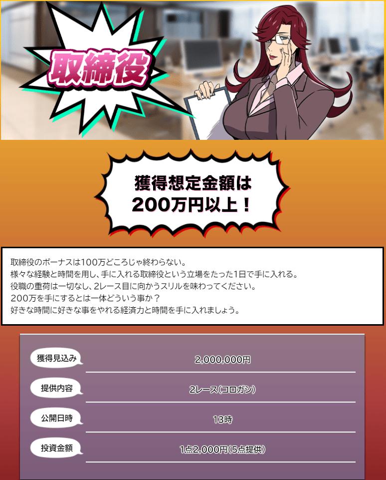 競艇サラリーマン_有料予想_取締役